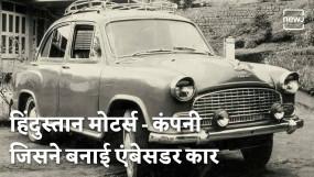 हिंदुस्तान मोटर्स- एंबेसडर कारस् के उत्पादक