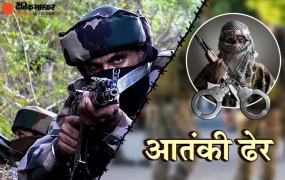 जम्मू-कश्मीरः सुरक्षाबलों ने पुंछ सेक्टर में दो आतंकी ढेर किए, एक गिरफ्तार