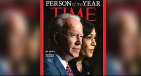 Person of the Year: टाइम मैगजीन ने जो बाइडेन और कमला हैरिस को पर्सन ऑफ द ईयर 2020 चुना