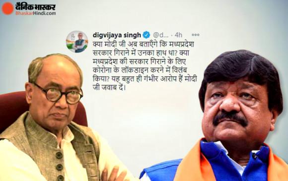कैलाश के बयान पर दिग्विजय का सवाल, पूछा- क्या मोदी जी बताएंगे मध्य प्रदेश सरकार गिराने में उनका हाथ था ?