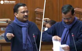 दिल्ली विधानसभा में केजरीवाल ने फाड़ी कृषि कानून की कॉपी, बोले- अंग्रेजों से बुरी न बने सरकार