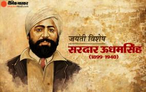 क्रांतिकारी ऊधमसिंह : हिंदुस्तानियों की मौत का बदला लेने लंदन जाकर जनरल डायर को मारी थी गोली
