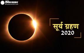Solar Eclipse: आज है साल का आखिरी सूर्य ग्रहण, जानें भारत में क्या होगा प्रभाव