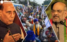 Farmers Protest : क्या सरकार मानेगी किसानों की बात ? राजनाथ-शाह की किसानों संगठन के साथ अहम बैठक आज