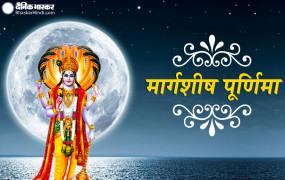 Margashirsha Purnima: जानें साल की आखिरी पूर्णिमा का महत्व और पूजा का शुभ मुहूर्त