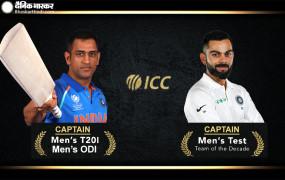 Teams of the Decade: आईसीसी की मेंस वनडे और टी-20 टीम की कमान धोनी को, विराट कोहली टेस्ट के कप्तान