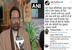 बीजेपी नेता ने राहुल गांधी को कहा पाखंडी, ट्वीटर पर मुख्तार अब्बास नकवी को लोगों ने दी नसीहत