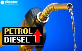 Fuel Price: आज फिर महंगा हुआ पेट्रोल-डीजल, जानें आज क्या है कीमत