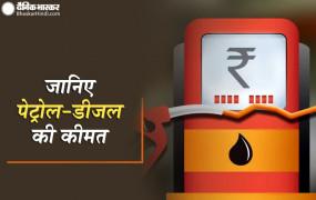 Fuel Price: कच्चे तेल बाजार में आई तेजी, जानें आज क्या है पेट्रोल- डीजल की कीमत