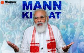 प्रधानमंत्री नरेंद्र मोदी ने 30 मिनट तक की मन की बात, किसानों के लिए नहीं बोला एक भी शब्द