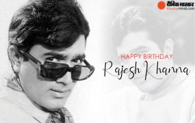 Birthday Special : राजेश खन्ना को 31वें जन्मदिन पर मिला था सबसे अनमोल तोहफा, पत्नी डिंपल से कही थी ये बात