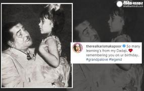 birthday anniversary: राजकूपर की गोदी में खेल रही इस बच्ची का करीना कपूर से है खास कनेक्शन