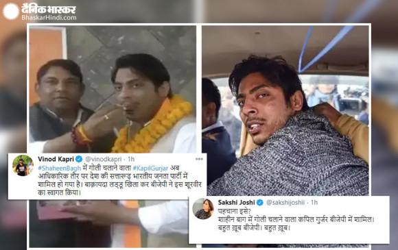 सोशल मीडिया पर मचा बवाल: BJP ने कुछ ही घंटे में रद्द की शाहीन बाग में गोली चलाने वाले कपिल गुर्जर की सदस्यता