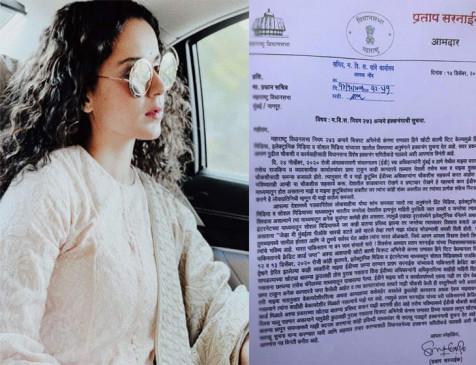 बिना सोचे समझे कंगना ने विधायक के खिलाफ किया ट्वीट, शिवसेना ने विशेषाधिकार हनन का नोटिस दिया