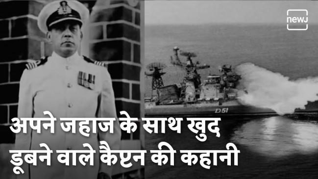 कैप्टन महेंद्र नाथ मुल्ला, जो खुद की जहाज के सतह हुए शहीद।