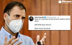 Congress Foundation Day: इटली पहुंचते ही राहुल का ट्वीट, किसान की आत्मनिर्भरता के बिना देश कभी आत्मनिर्भर नहीं बन सकता