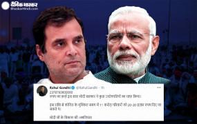 राहुल गांधी का ट्वीटः जानिए, मोदी के विकास की असलियत! उद्योगपतियों के अरबों रुपए माफ किए