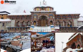 Video: बर्फ की चादर में लिपटा बद्रीनाथ