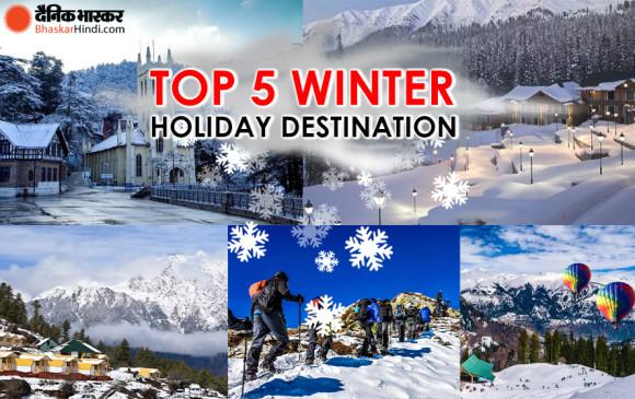 Travel: सर्दी में घूमने का बना रहे हैं प्लान तो पढ़ें ये पूरी खबर...