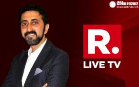 TRP मामला: रिपब्लिक टीवी के CEO विकास खानचंदानी 15 दिसंबर तक पुलिस हिरासत में