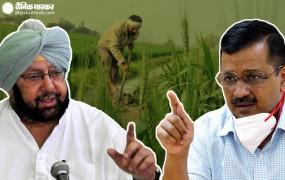 Amrinder Vs Kejriwal: कृषि कानून को लेकर दिल्ली और पंजाब के मुख्यमंत्रियों के बीच छिड़ी जंग, जानिए किसने क्या कहा?
