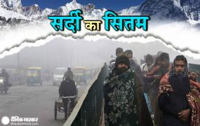 दिसंबर की सर्दी: हिमाचल, उत्तराखंड, कश्मीर में बर्फबारी, दिल्ली में 4 डिग्री तक गिरा तापमान