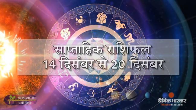 साप्ताहिक राशिफल: कलाशांति ज्योतिष साप्ताहिक राशिफल 14 दिसंबर से 20 दिसंबर तक
