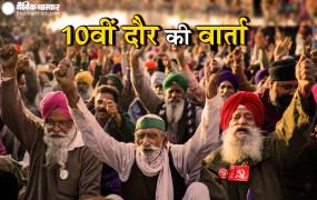 Farmers Protest: सरकार और किसानों के बीच 10वीं दौर की वार्ता आज, ट्रैक्टर रैली पर सुप्रीम कोर्ट में सुनवाई भी