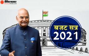 बजट सत्र 2021: राष्ट्रपति रामनाथ कोविंद के अभिभाषण का विरोध करेंगे कांग्रेस समेत 16 विपक्षी दल