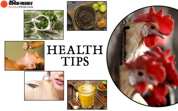 Health: बर्ड फ्लू जैसी बीमारियों से बचने की 5 नेचुरल और आयुर्वेदिक टिप्स