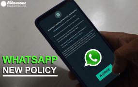 Alert: WhatsApp ने रखी नई पॉलिसी शर्त, एक्सेप्ट नहीं करने पर अकाउंट होगा डिलीट