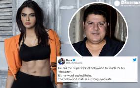 जिया खान की बहन के बाद एक्ट्रेस शर्लिन चोपड़ा ने लगाया फिल्ममेकर साजिद खान पर sexually हरासमेंट का आरोप