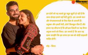 एक्ट्रेस अनुष्का शर्मा बनी मां, विराट बोले- यह बताते हुए बहुत खुशी हो रही हैं कि हमारे यहां बेटी हुई है