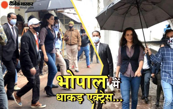 भोपाल की सड़कों पर कुछ इस अंदाज में नजर आई 'धाकड़' एक्ट्रेस कंगना रनौत, फिर CM से मिलने पहुंची