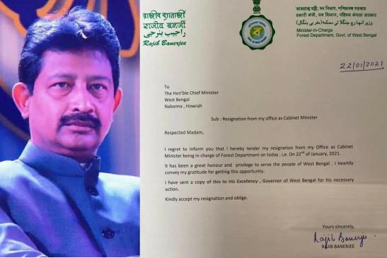 WB: ममता सरकार को बड़ा झटका, वन मंत्री राजीब बनर्जी ने कैबिनेट से इस्तीफा दिया