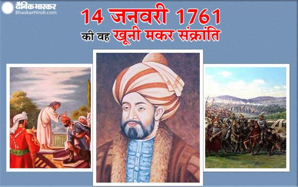 Bhaskar Special: वह खूनी मकर संक्रांति, जबअहमदशाह ने 40 हजार तीर्थयात्रियों को उतार दिया था मौत के घाट