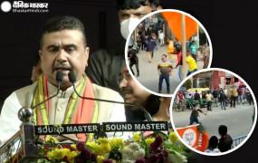 पश्चिम बंगाल: कोलकाता में शुभेंदु अधिकारी के रोड शो में भिड़े BJP और TMC कार्यकर्ता, दोनों ओर से जमकर चले पत्थर