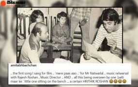 अमिताभ ने शेयर की अपने पहले गाने की एक झलक, पास में बैठा बच्चा आज है बॉलीवुड का सुपरस्टार