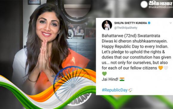 ट्रोलर्स के निशाने पर आई शिल्पा शेट्टी, 72वें स्वतंत्रता दिवस की दी बधाई