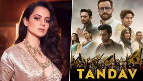 Bollywood: सीरीज तांडव के कंटेंट पर भड़की कंगना रनौत, मेकर्स से पूछा- अल्लाह का मजाक उड़ाने की हिम्मत है?