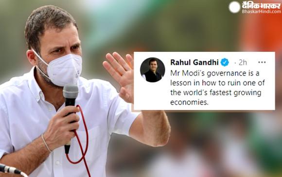 बजट सत्र से पहले बोले राहुल गांधी- बढ़ती अर्थव्यवस्था को कैसे बर्बाद करें, मोदी सरकार से सीखें