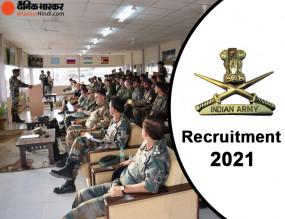 भारतीय सेना में धार्मिक टीचर के पदों पर भर्ती जारी, 12 फरवरी आवेदन की अंतिम तारीख