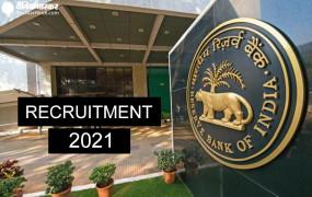 RBI में जारी हुई 241 पदों पर सिक्योरिटी गार्ड की भर्तियां 12 फरवरी तक कर सकते है आवेदन