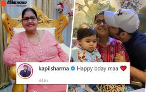 B'day: कपिल शर्मा ने किया अपनी मां को बर्थडे विश, शेयर की दादी-पोती की तस्वीर