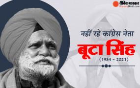 कांग्रेस नेता और पूर्व गृह मंत्री बूटा सिंह का 86 की उम्र में निधन, नेहरू-गांधी परिवार के भरोसेमंद रहे
