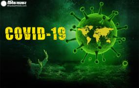 Coronavirus world updates: दुनिया में कोरोना केस 8.5 करोड़ के पार, अबतक 18.4 लाख मौतें