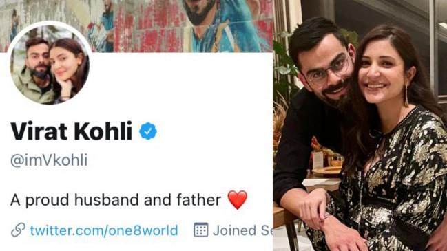 बेटी के जन्म के बाद विराट कोहली ने अपने ट्विटर बायो में लिखी ये बात, पैटरनिटी लीव पर हैं टीम इंडिया के कप्तान