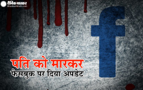 उज्जैन की महिला ने दिल्ली में पति की हत्या कर फेसबुक पर किया पोस्ट, फर्श और दीवार पर फैला था खून