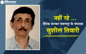 दुखद: नहीं रहे दैनिक भास्कर जबलपुर के संपादक सुशील तिवारी