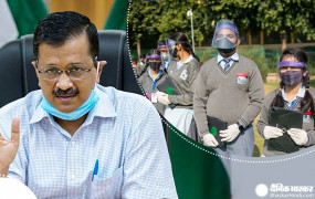 दिल्ली: केजरीवाल सरकार के आदेश के बाद 18 जनवरी से 10वीं-12वीं के लिए खुलेंगे स्कूल